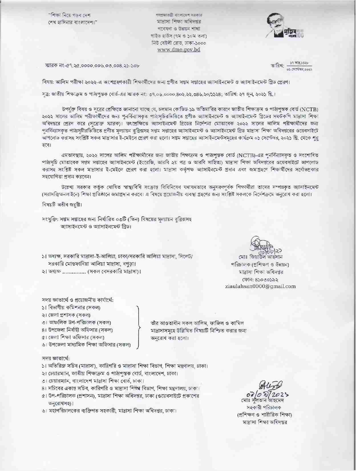 Alim Assignment 2022 7th Week Notice