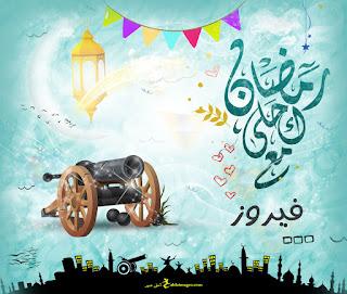رمضان احلى مع فيروز