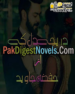 Dareechy Dil Ke (Complete Novel) By Hifza Javed