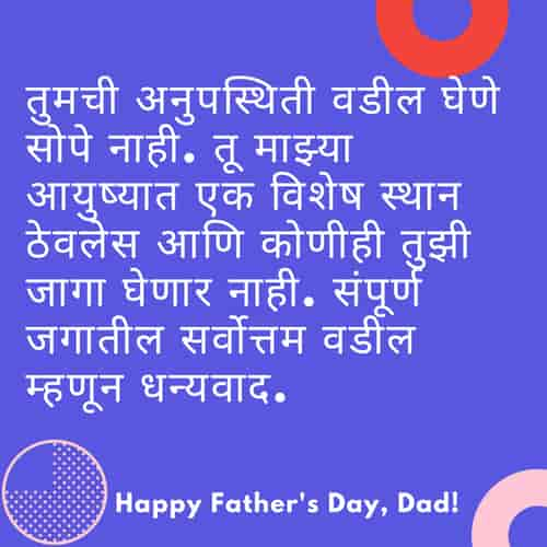 Miss u Papa Status in Marathi After Death