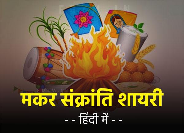 Makar Sankranti Shayari & Status in Hindi