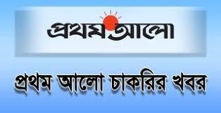 প্রথম আলো চাকরির খবর ২৩/১০/২০২০ - Prothom Alo Weekly Job Newspaper 23 October 2020