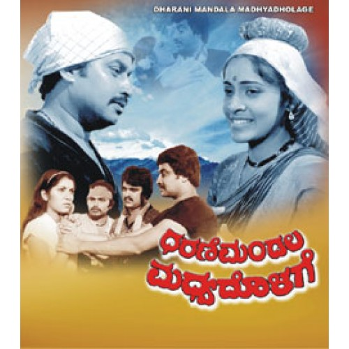 Baaluvantha hoove song download