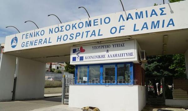 Καταγγελία γιατρού για το Αναισθησιολογικό Τμήμα του ΓΝ Λαμίας
