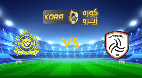 مشاهدة مباراة النصر والشباب بث مباشر اليوم 1-11-2020 الدوري السعودي