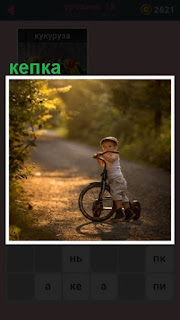 651 слов мальчик в кепке на дороге с велосипедом 15 уровень