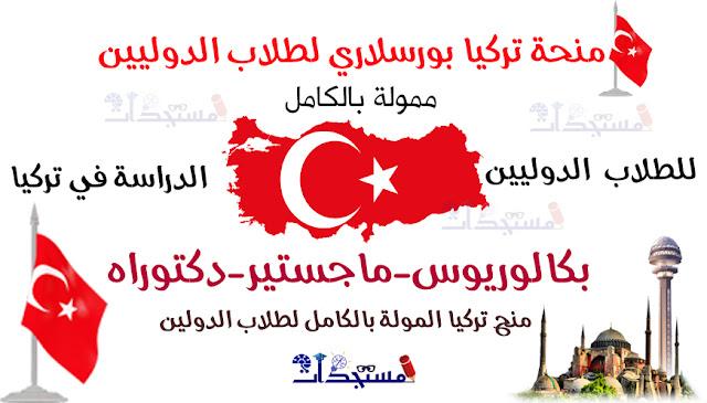 منحة تركيا بورسلاري 2021 -ممول بالكامل | بكالوريوس ، ماجستير ، دكتوراه