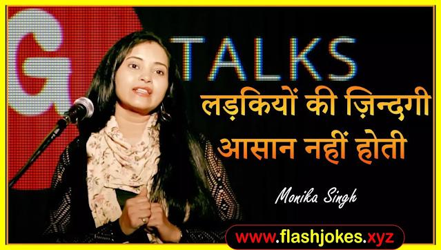 Ladkiyon Ki Zindagi Aasan Nahi Hoti | Monika Singh | Poetry