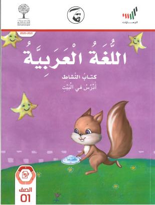 كتاب النشاط 2021 – 2022 لغة عربية صف أول فصل أول