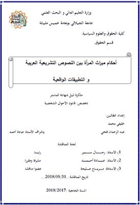 مذكرة ماستر: أحكام ميراث المرأة بين النصوص التشريعية العربية والتطبيقات الواقعية PDF