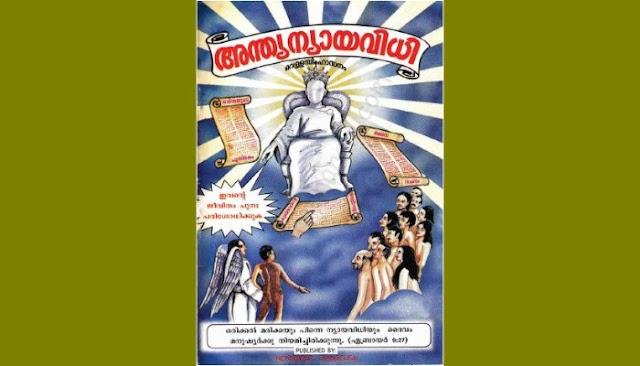 അന്ത്യന്യായവിധി/Anthya nyayavidhi