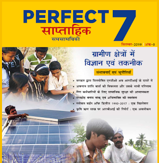 Download-Dhyeya-IAS-Perfect-7-Weekly-Magazine-in-Hindi-September-2019-Issue-5