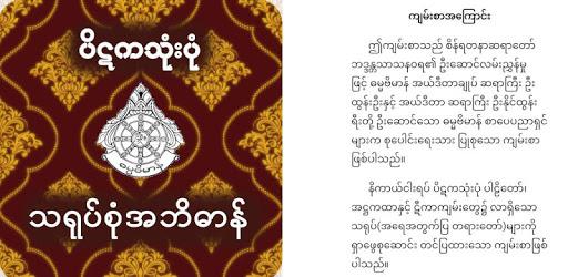Pitaka Sarupa for Android - APK