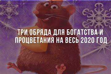 ТРИ ОБРЯДА ДЛЯ БОГАТСТВА И ПРОЦВЕТАНИЯ НА ВЕСЬ 2020 ГОД