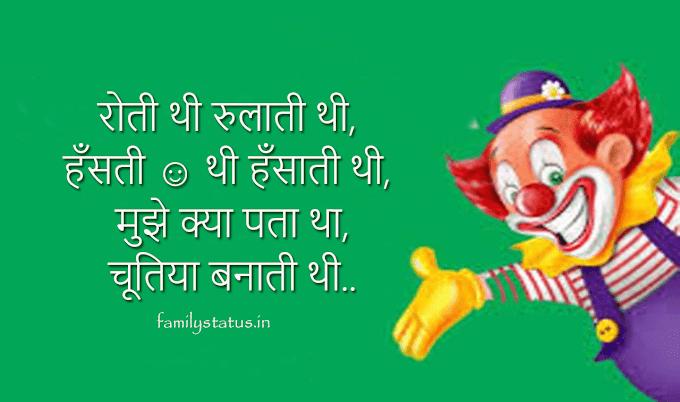 Funny Status In Hindi and Best funny Hindi status