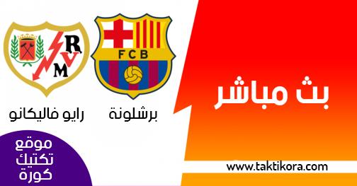 مشاهدة مباراة برشلونة ورايو فاليكانو بث مباشر اليوم 09-03-2019 الدوري الاسباني