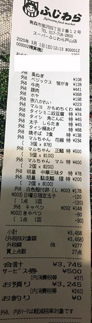 スーパーふじわら 戸山店 2020/3/1 のレシート