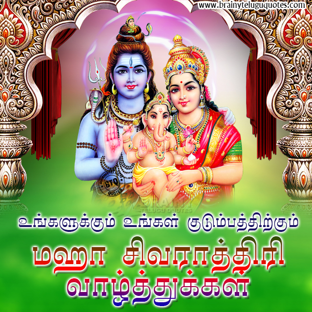 lord shiva images with tamil sivaraatri greetings, happy sivaraatri greetings in tamil,  tamil sivaraatri quotes