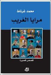 مجموعة قصصية جديدة للقاص والروائي المغربي محمد غرناط تحت عنوان «مرايا الغريب»