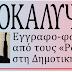 ΑΠΟΚΑΛΥΨΗ! Έγγραφο-φωτιά από το ΣΕΕΔΔ για τη Δημοτική Αρχή Κεφαλονιάς