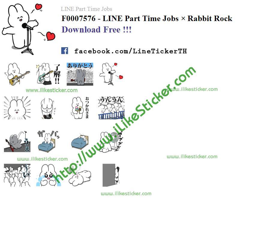 LINE Part Time Jobs × Rabbit Rock