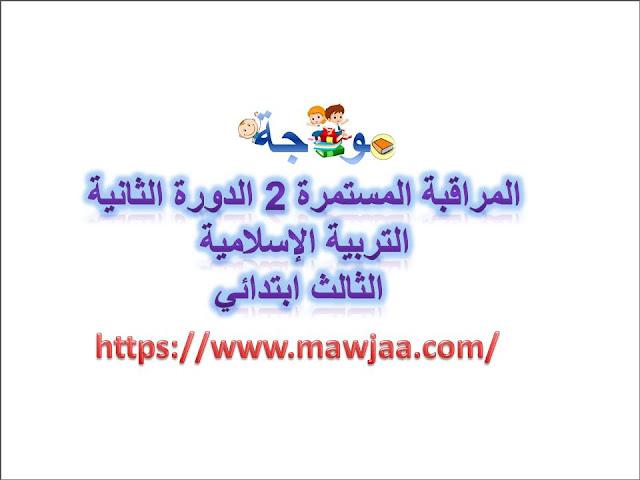 المراقبة المستمرة 2 الدورة الثانية التربية الإسلامية الثالث ابتدائي