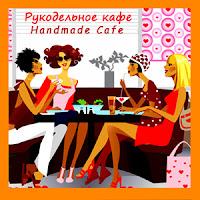 https://solnce-v-vode.blogspot.com/2020/01/rukodelnoe-kafe-133.html