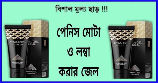 titan gel price in bangladesh