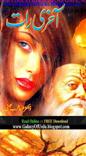 Aakhri Raat Novel By Dr Abdur Rab Bhatti