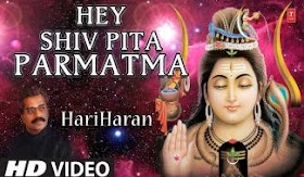 हे शिव पिता परमात्मा Hey Shiv Pita Parmatma Lyrics - Hariharan