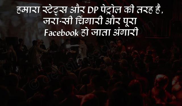 fb status download