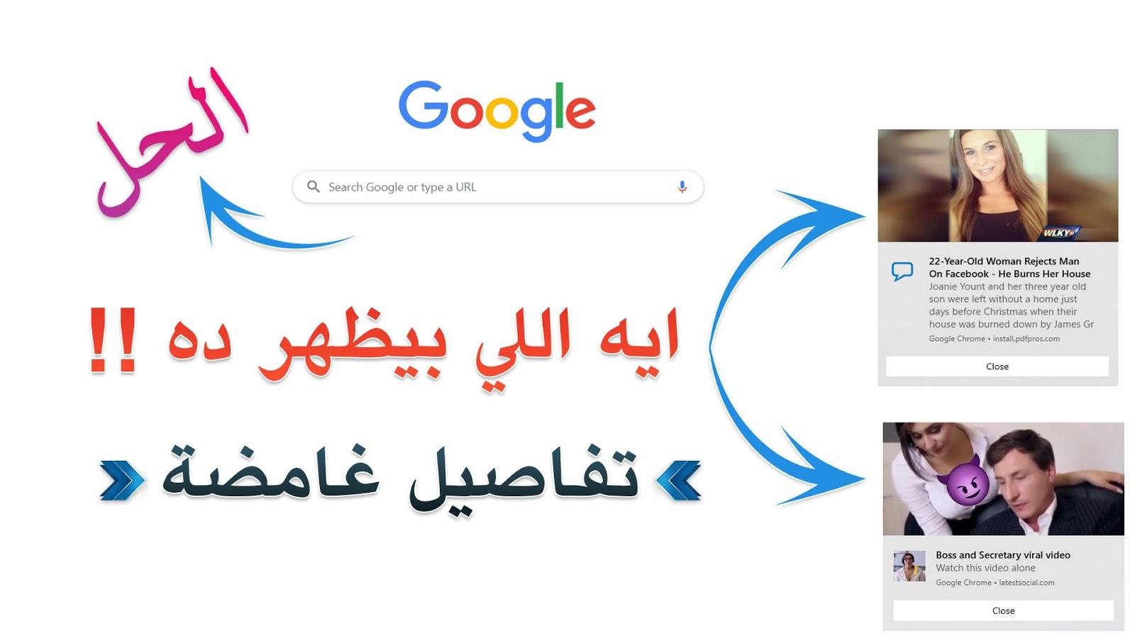 حظر النوافذ المنبثقة أو السماح بها في Chrome وجميع المتصفحات