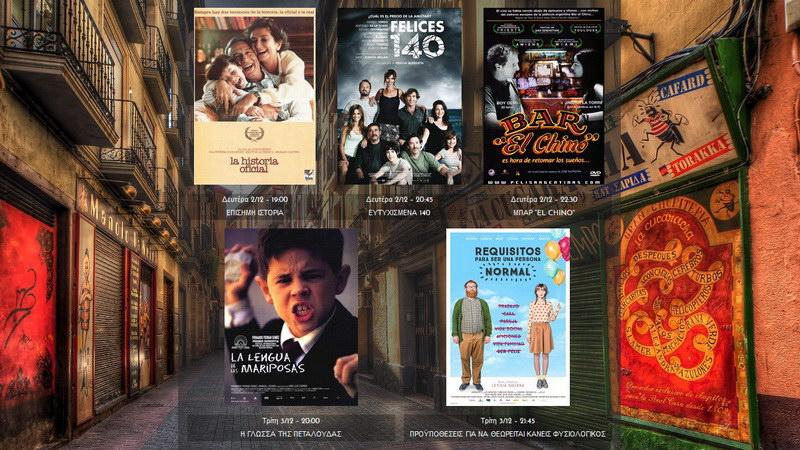 Κινηματογραφική Λέσχη Αλεξανδρούπολης: Διήμερο αφιέρωμα στον Ισπανόφωνο κινηματογράφο