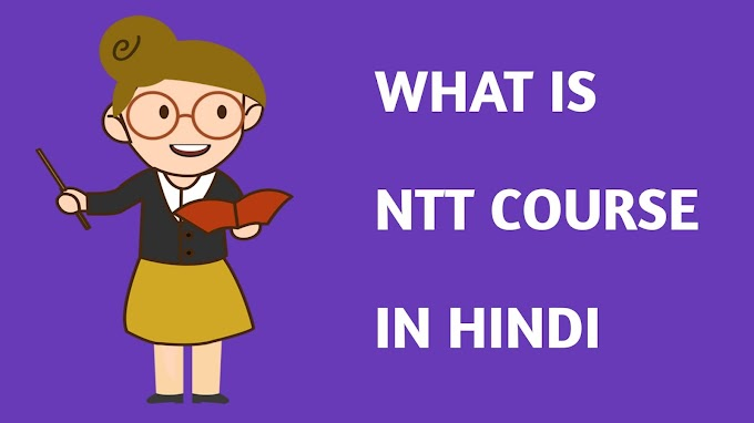 NTT Course Details in Hindi | NTT Course Fees | NTT Course