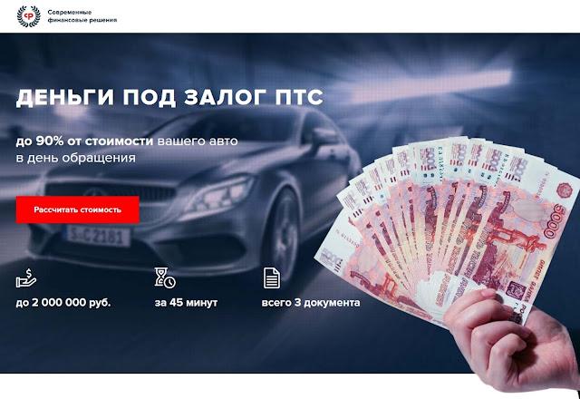 Кредит 1000000 рублей под залог автомобиля автосалон элекс москва ул обручева 21 акции