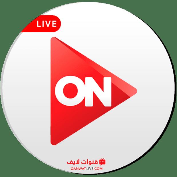 قناة أون ON E بث مباشر 24 ساعة