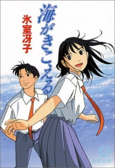 Umi ga Kikoeru The Ocean Waves subtitle indonesia