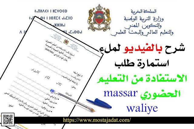 شرح بالفيديو لملء استمارة طلب الاستفادة من التعليم الحضوري massar waliye