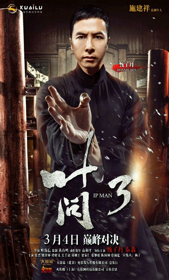 Beentothemovies Ip Man 3 Official Teaser Trailer 1 2015