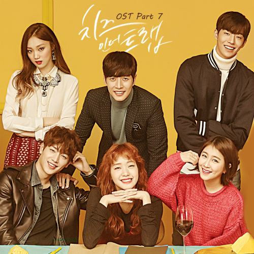 Various Artists – Cheese In The Trap OST Part.7