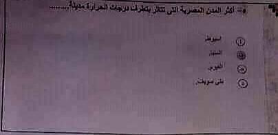 امتحان جغرافيا اولى ثانوي المتسرب بإجابته 2019 | جغرافية مصر| الصف الاول الثانوي