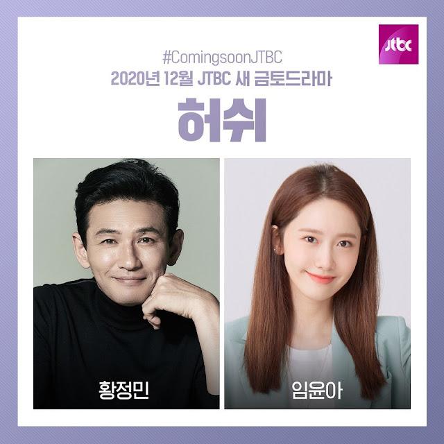 SNSD YoonA drama HUSH