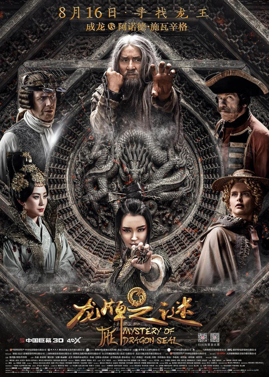 Journey to China 2019 480p 300MB
