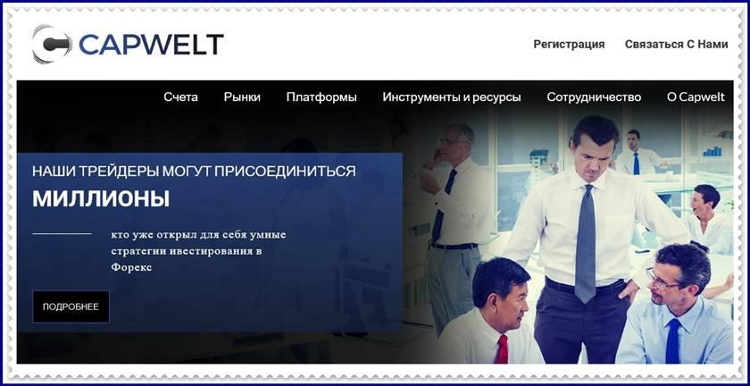 Мошеннический проект cap-welt.com/ru – Отзывы, развод. Компания Capwelt мошенники