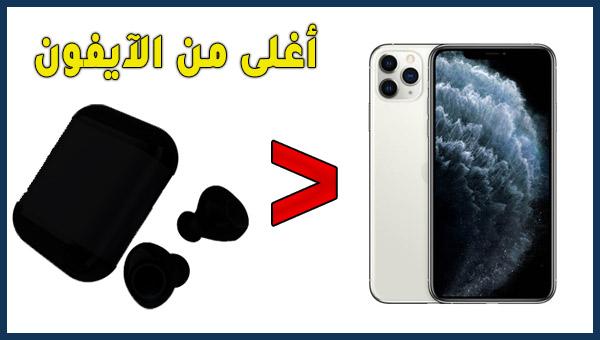سماعات البلوتوث هذه أغلى من iPhone 11 Pro - ما هو السبب؟