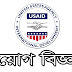 USAID Bangladesh Position Vacancy Announcement job circular 2019