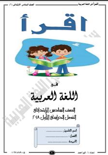 مذكرة أقرأ في اللغة العربية الصف السادس الترم الأول