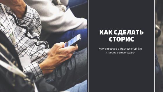 Как сделать сторис: топ сервисов и приложений для сторис Инстаграм