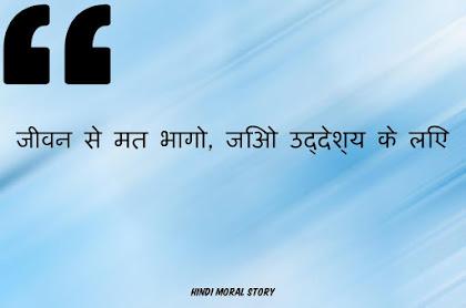 जीवन से मत भागो, जिओ उद्देश्य के लिए Hindi Moral Story