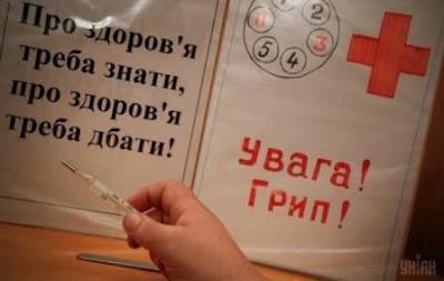 В Україну прийдуть три штами грипу